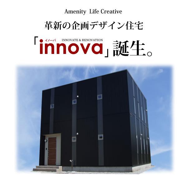 革新の企画住宅「イノーバ」