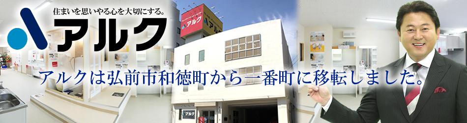 弘前市一番町新社屋